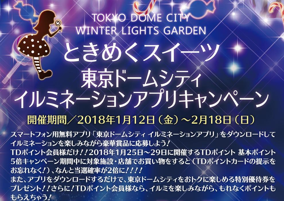ときめくスイーツ 東京ドームシティ イルミネーションアプリキャンペーン