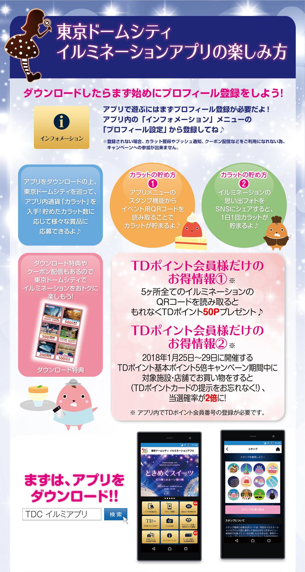 東京ドームシティ イルミネーションアプリの楽しみ方