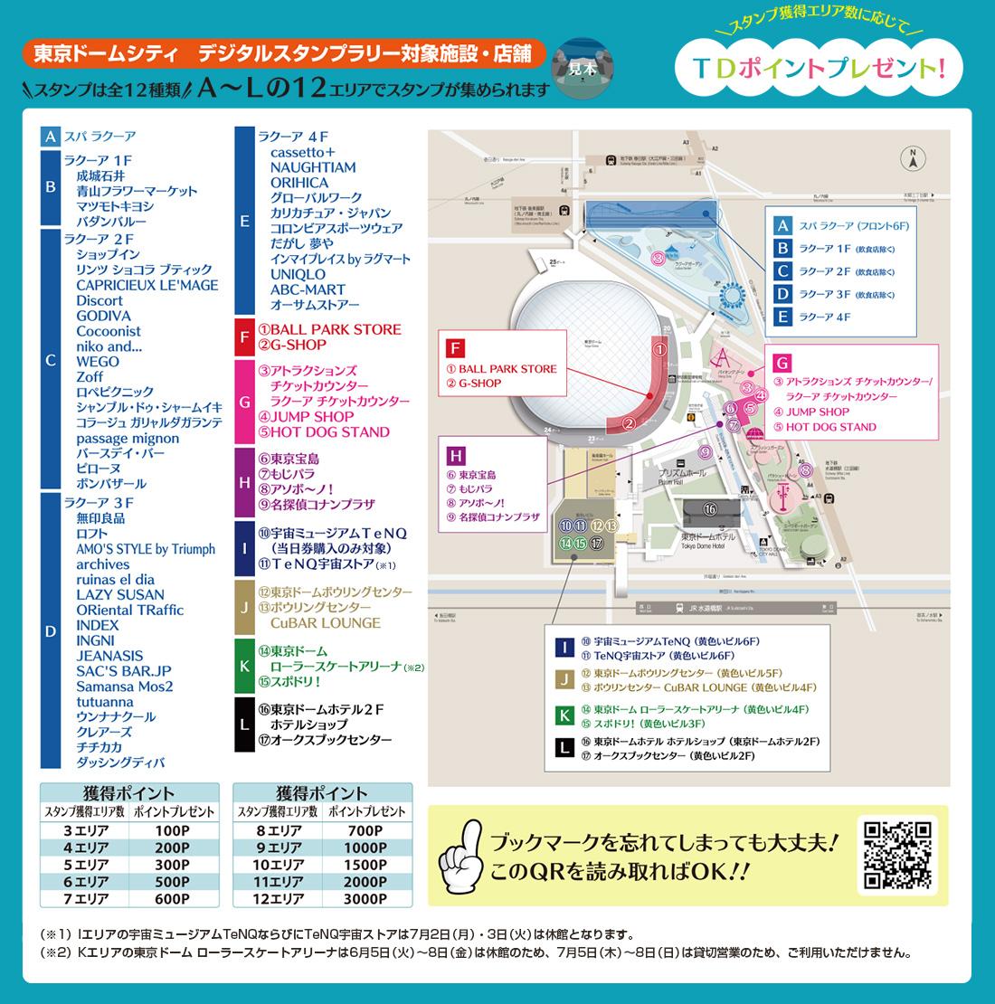 東京ドームシティ デジタルスタンプラリー対象施設・店舗