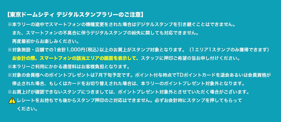 【東京ドームシティ デジタルスタンプラリーのご注意】