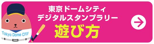 東京ドームシティ デジタルスタンプラリー 遊び方