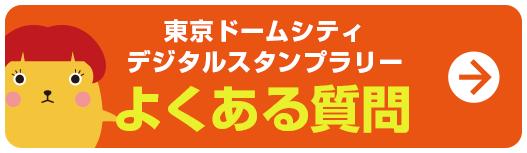東京ドームシティ デジタルスタンプラリー よくある質問