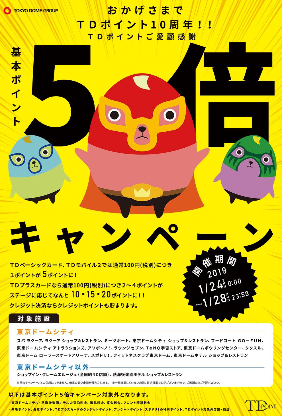 おかげさまでTDポイント10周年!!基本ポイント5倍キャンペーン!