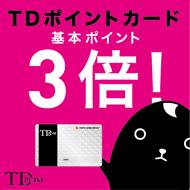 TDポイント基本ポイント3倍キャンペーン!